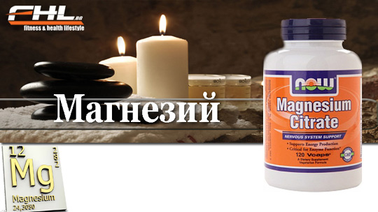 NOW Foods Magnesium цена