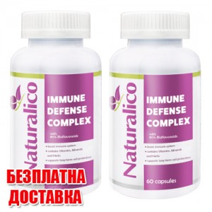 2 броя Immune Defense
