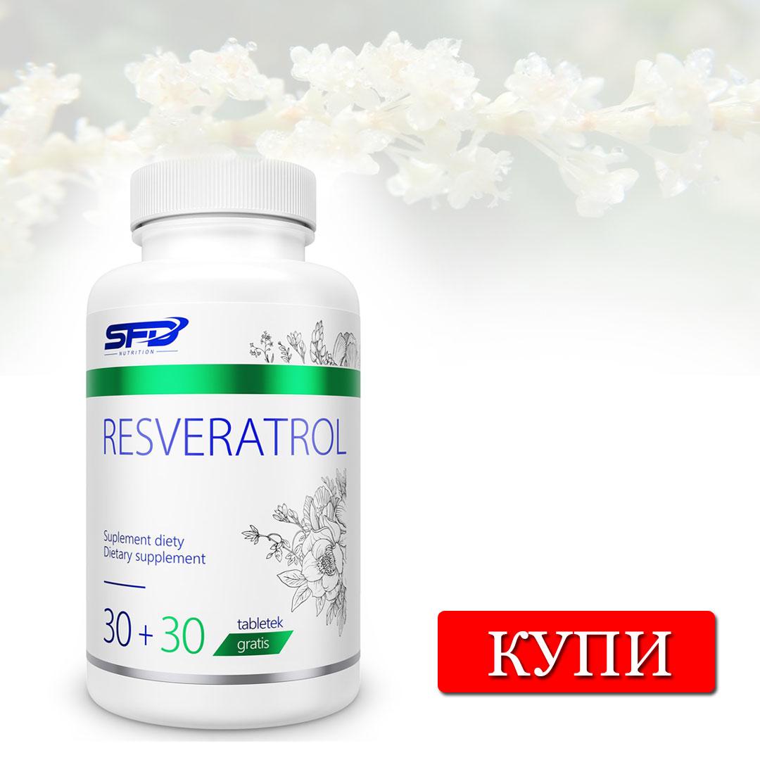 SFD Resveratrol 250 mg цена
