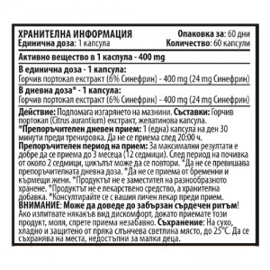 Synephrine Cvetita Herbal