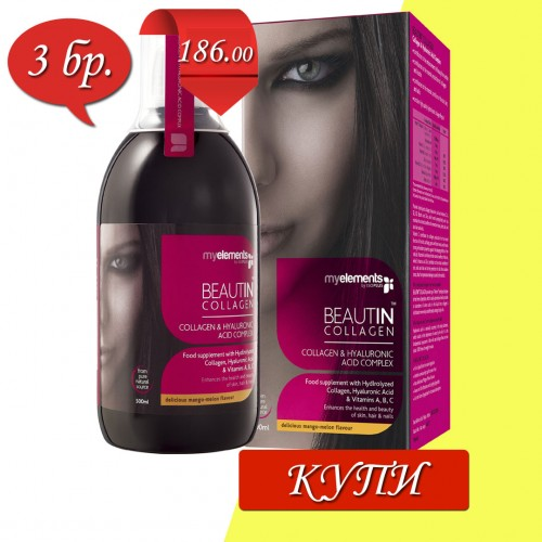 3 броя MyElements Beautin Collagen 500 ml