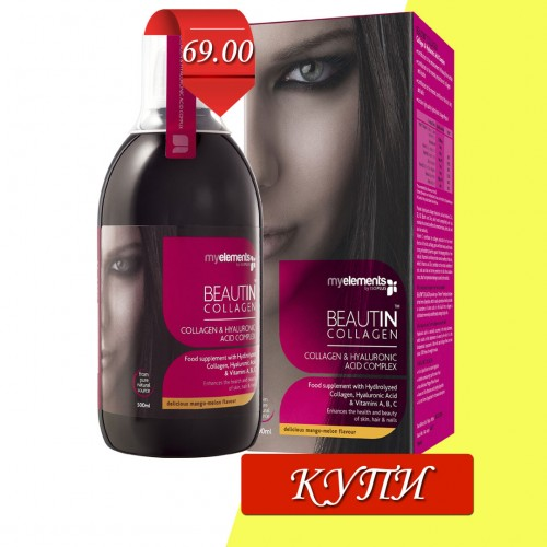 MyElements Beautin Collagen 500 ml