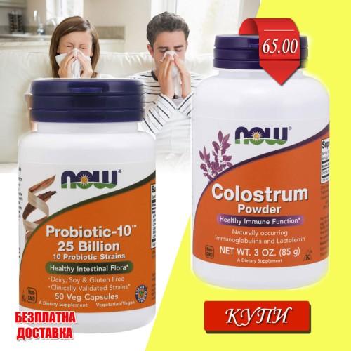Пакет за Имунна система - Коластра на прах + Пробиотик